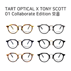 [토니스콧 안경]TART OPTICAL X TONY SCOTT 01 Collaborate Edition 모음